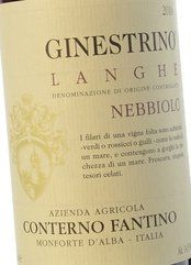 Conterno Fantino Nebbiolo Ginestrino 2017