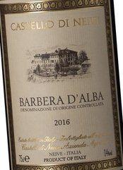 Castello di Neive Barbera d'Alba 2016