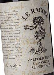 Le Ragose Valpolicella Cl. Sup. Marta Galli 2015